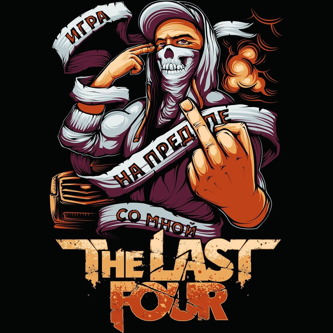 The Last Four - На пределе [Single] (2018)