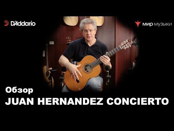 Юрий Нугманов. Обзор классической гитары Juan Hernandez CONCIERTO.