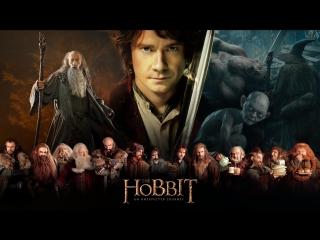 Хоббит: Нежданное путешествие (The Hobbit: An Unexpected Journey, 2012) HD