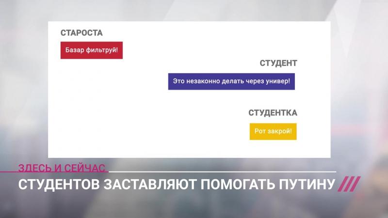 Это незаконно Рот закрой как студентов заставляют собирать подписи за Путина