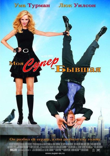 Моя супер-бывшая (2006)