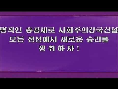 Choson TV: KCTV 종합보도 04월 10일 107 (2018) [HD] [KOREAN]