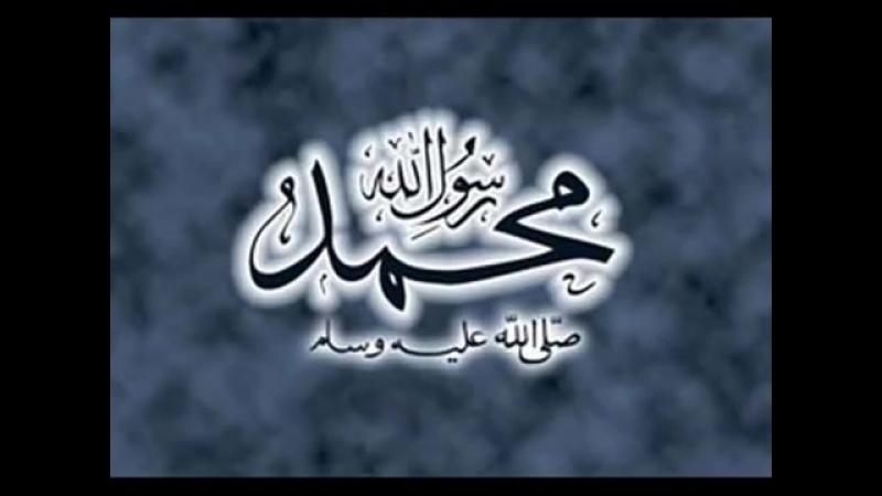Салават_Пророку_Мухаммаду_(салляллаху_алейхи_ва_саллям)..mp4