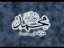 Салават Пророку Мухаммаду салляллаху алейхи ва саллям