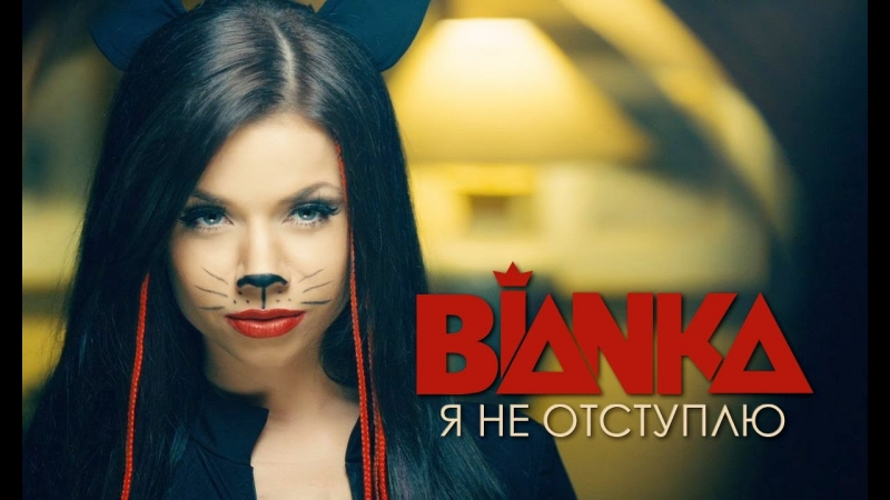 Бьянка - Я не отступлю (2014)♣[HD 1080р]♥