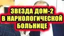 Дом 2 новости 24 марта 2018 (24.03.2018) Раньше эфира