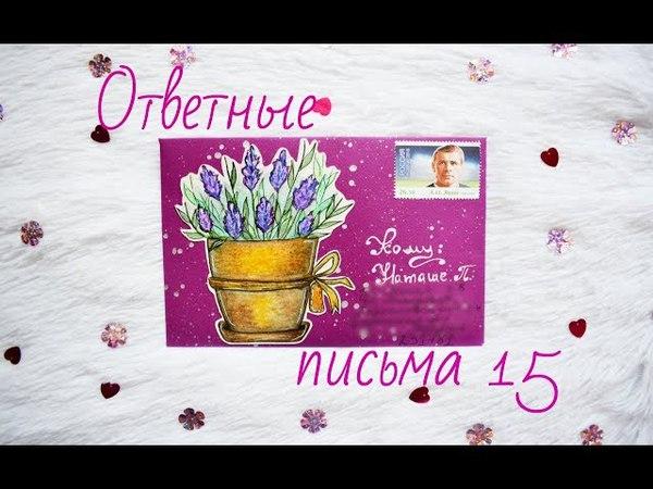 Mail art   Ответные письма 15 Бумажные письма