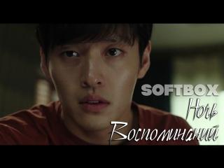 [Озвучка SOFTBOX] Ночь Воспоминаний