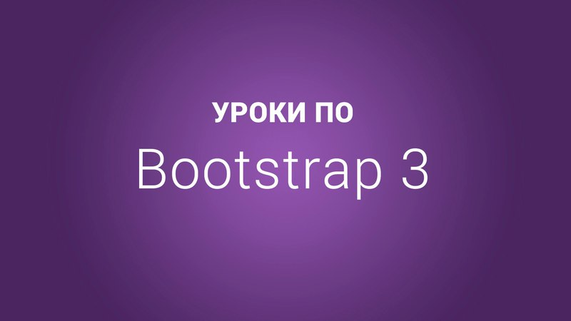 Уроки по Bootstrap 3 | 18 Создание сетки masonry