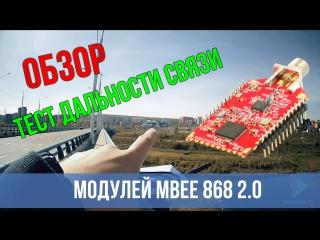 Модули MBee 868 2.0 или UART