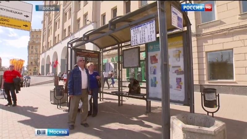 Вести Москва • Мосгортранс тестирует новое мобильное приложение для пассажиров
