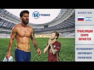 Россия - Аргентина. Обсуждения перед матчем | 1xСтавка