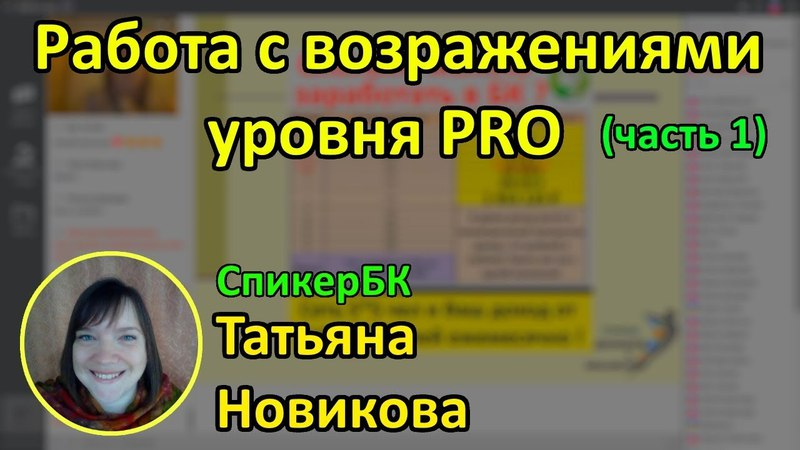 Работа с возражениями уровня PRO - 1 часть - Татьяна Новикова
