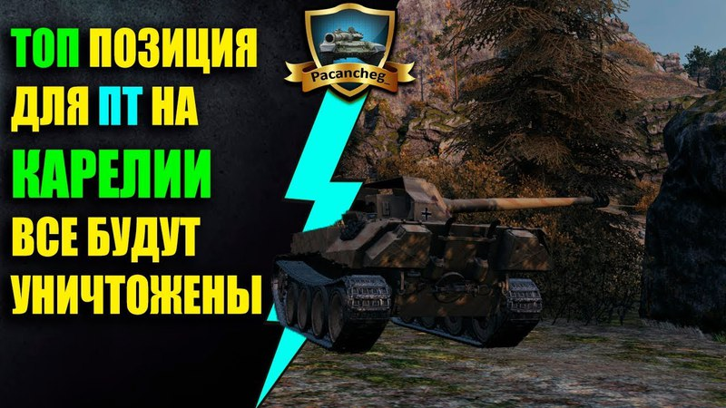 ТОП ПОЗИЦИЯ ДЛЯ ПТ НА КАРЕЛИИ ВСЕ БУДУТ УНИЧТОЖЕНЫ World of Tanks