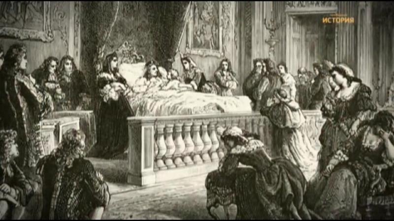 1715 г. Смерть Короля Солнца