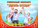 День Отца Еравнинский район