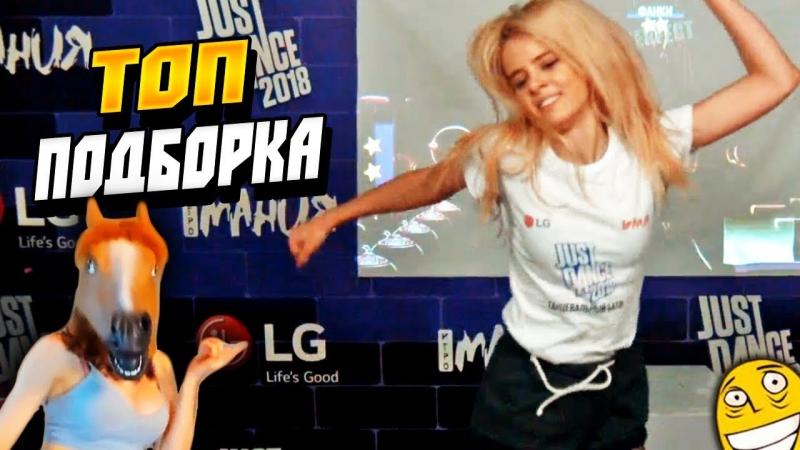 [TwitchRu] Топ Подборка Концовок и Танцев с Twitch (Gtfobae, Amouranth, Playbatterpro)