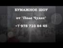 Бумажное Шоу в Симферополе от Поле Чудес 79787238445