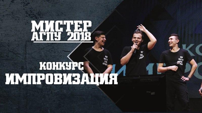 Мистер АГПУ-2018. Конкурс Импровизация