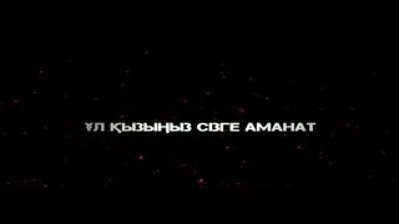 л ызыныз с зге бер лген аманат (240p).mp4