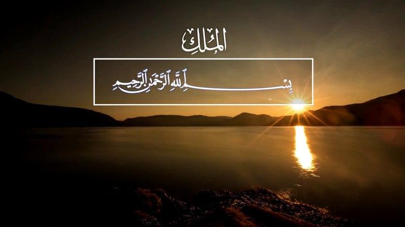 Махди аш-Щищани. Сура 67 Аль-Мульк (Власть)