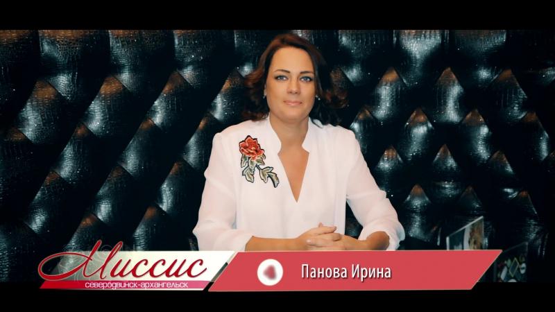 Ирина Панова Участница №4