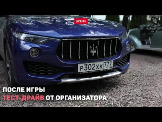 Необычный гольф-турнир с тест-драйвом легендарного Maserati Master
