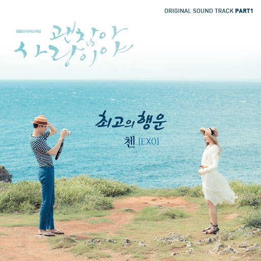 Chen album It's Alright, This Is Love OST Part 1