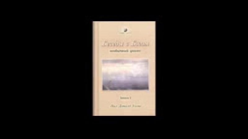 Уолш Нил Доналд — Беседы с Богом. Книга 2