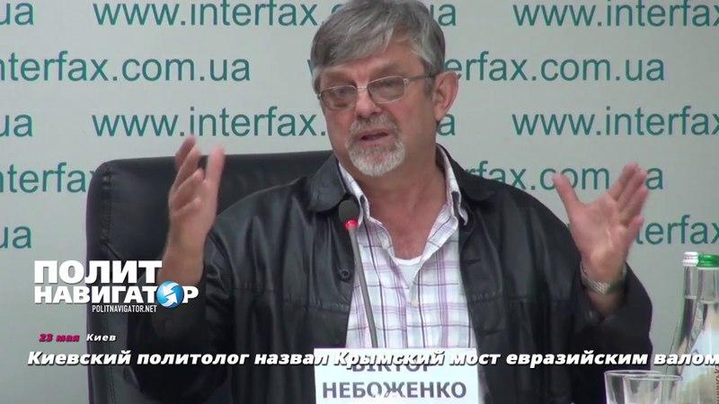 Киевский политолог назвал Крымский мост евразийским валом