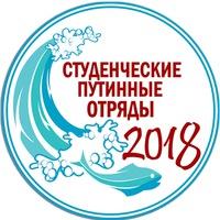 Логотип Студенческие путинные отряды [СПуО]