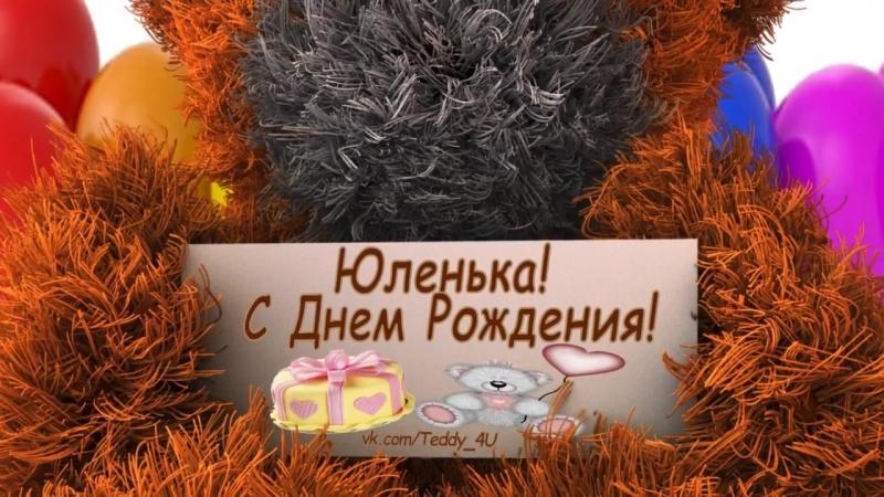Юля! С Днем Рождения!