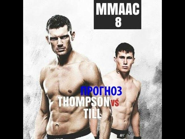 Прогноз на бойСтивен Томпсон-Даррен ТиллUFC Fight Night 130