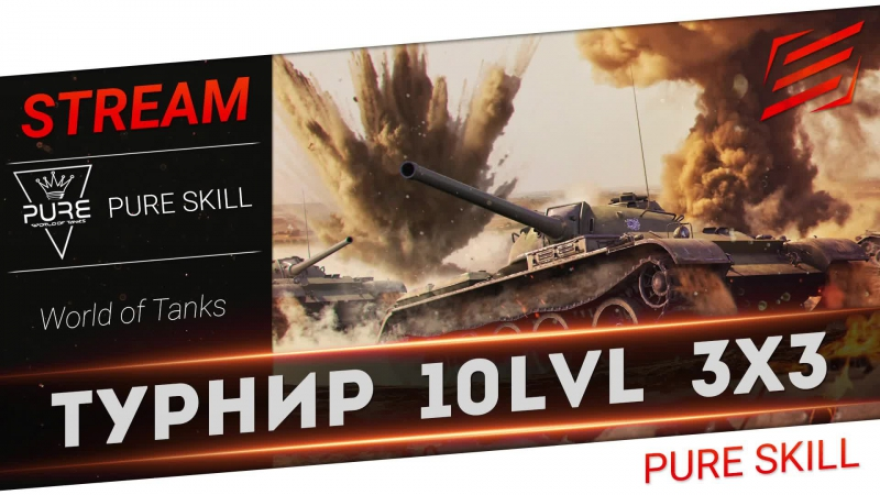 World of Tanks | ТУРНИР | 10 LvL - 3x3 | Анскиллы в деле | Team Pure Skill \\ Exclus1ve