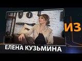 Елена Кузьмина - владелица студии фитодизайна Эдельвейс в проекте ИЗвестные люди.