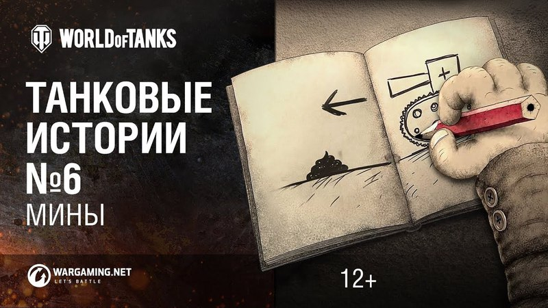 Танковые истории Эпизод 6 Мины worldoftanks wot танки wot