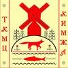 """МБУ ТКМЦ """"Кимжа"""""""