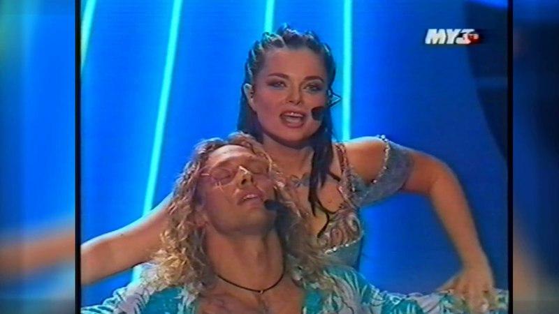 АРХИВ : Наташа Королева и Тарзан - Не забуду / Песня года 2003