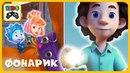 Детский уголокKidsCorner Фиксики - Световое общение - Подвиг Симки и Нолика мультик игра