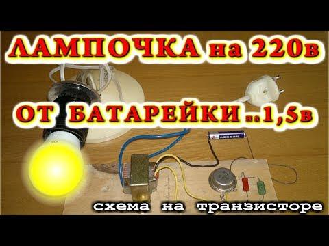 Как зажечь лампочку на 220 вольт от пальчиковой батарейки на 1,5 в. (По просьбам зрителей)