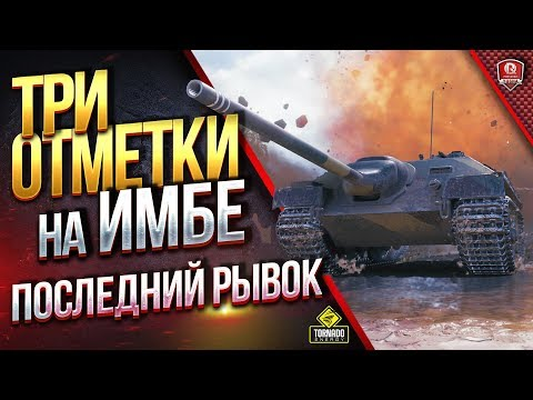 Три Отметки На Имбе ● Последний Рывок на E25 worldoftanks wot танки — [wot-vod.ru]