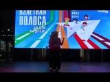 Команда Багира Взлётная полоса май 2018