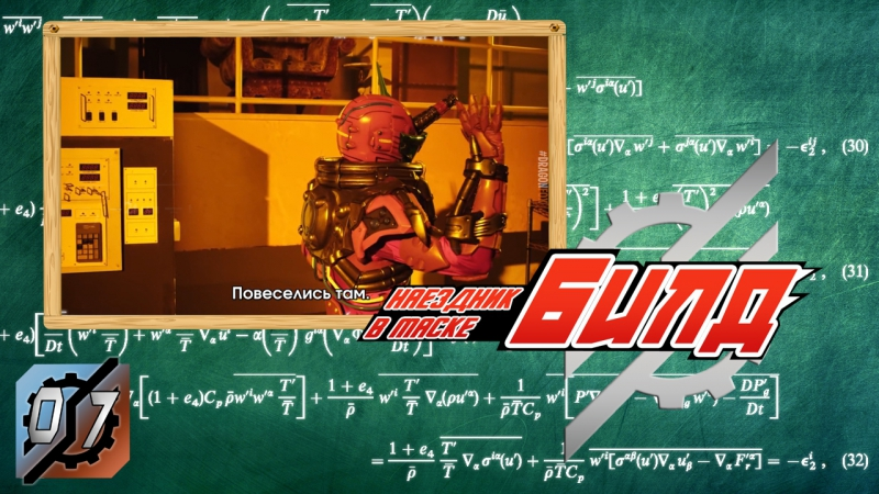 [dragonfox] Kamen Rider Build - 07 (RUSUB)