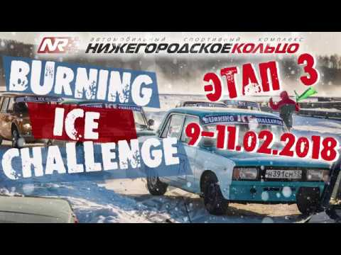 Burning Ice Challenge 3 этап | 9-11.02.2018 | NRING