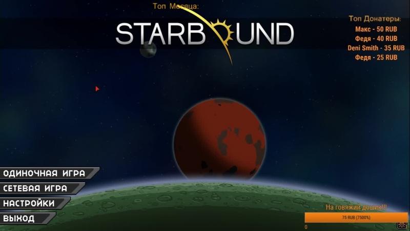 Starbound 2 Ламповый стрим)