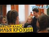 Мастер-класс от участника шоу «Танцы» в Миассе (Илья Willy Крохин)