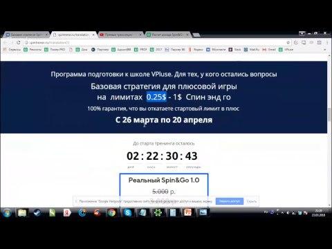 Базовая стратегия SpinGo. День3. Постфлоп защита