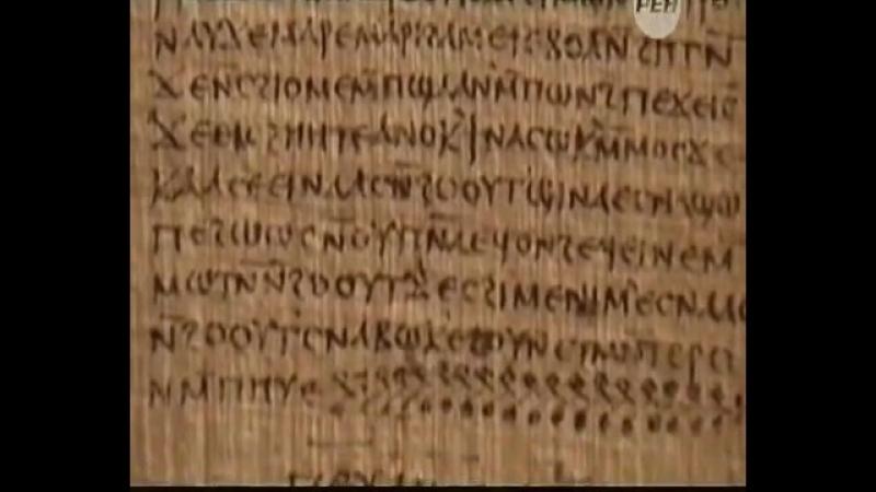 Ватикан тщательно скрывает находку.Евангелие от Иуды.Что на самом деле произошло в библейско прошлом [360p]