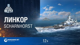 World of Warships Blitz: Линкор Scharnhorst
