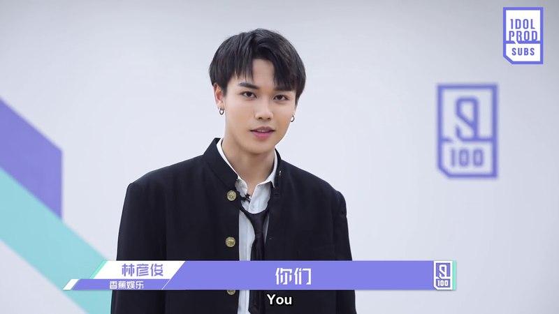 [HQ] [ENG] Idol Producer《偶像练习生》 Lin Yanjun (林彦俊) Self-Introduction Video